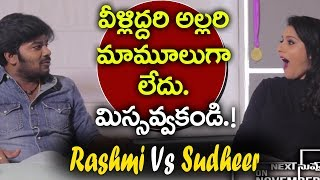 Sudigali Sudheer And Anchor Rashmi Funny Interview | Next Nuvve Latest Movie | YOYO Cine Talkies