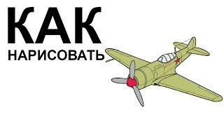 Самолет рисунок карандашом. Как нарисовать военный самолет(Как нарисовать танк поэтапно карандашом для начинающих за короткий промежуток времени. http://youtu.be/uppSTYcDAkI..., 2015-06-17T07:41:33.000Z)