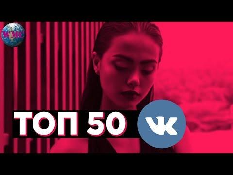 ТОП 50 ПЕСЕН ВКОНТАКТЕ | ИХ ИЩУТ ВСЕ | VK | ВК - 22 Февраля 2019