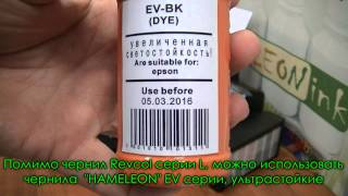 Печать чернилами Ревкол на Epson L110 и Epson L800 (part 1)(, 2014-02-12T11:39:23.000Z)