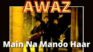 Awaz - Main Na Manoo Haar (OfficialMusicVideo) HD - Haroon & Faakhir