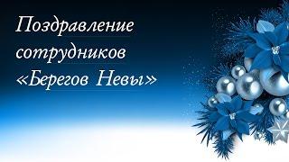 Новогоднее поздравление от сотрудников «Берегов Невы»
