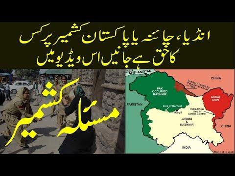 Geographic History Of Kashmir | انڈیا، چائنہ یا پاکستان کشمیر پر کس کا حق ہے | مسئلہ کشمیر