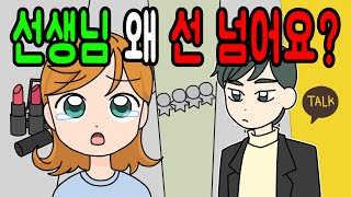 (Korean Cartoon) [Eng Sub] Teacher, Why Are You Crossing The Line? [Kkonyangtoon🐈]