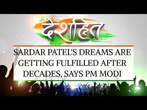 Deshhit: Sardar Patel's