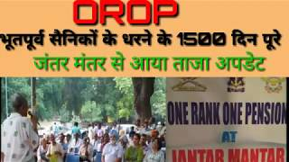 One Rank One Pension Latest News  OROP Breaking News  Exservicman News