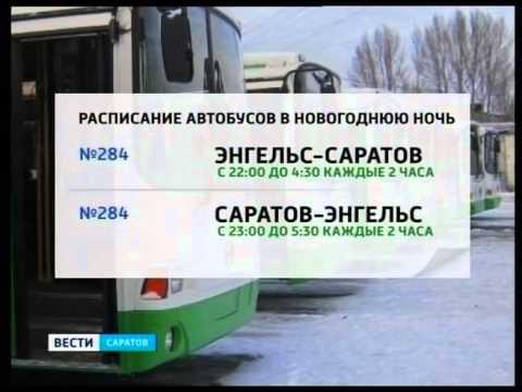 """Опубликовано расписание автобусов """"Саратов-Энгельс"""" в новогоднюю ночь"""