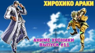 """Аниме хроники #11 (Хирохико Араки автор манги про """"ДжоДжо"""") (выпуск с гостем: AniMen)"""