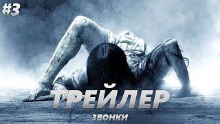Звонки - Трейлер на Русском #3 | 2017 | 2160p