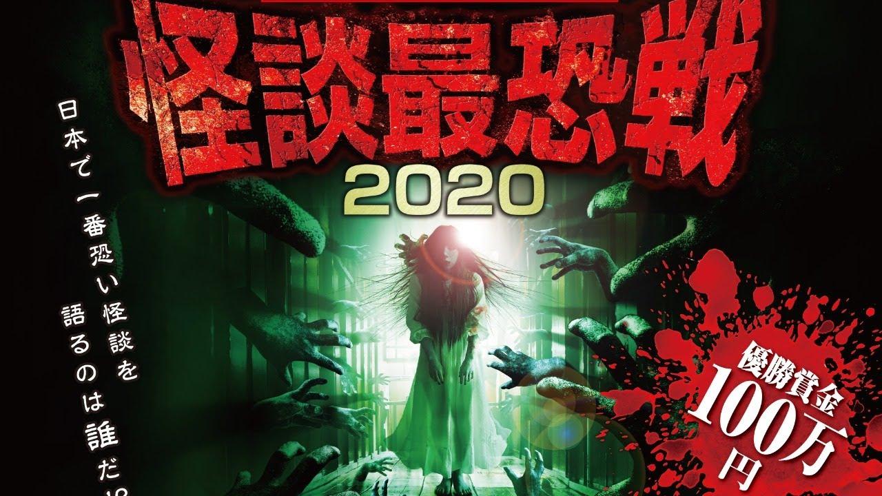 2020 映像 予定 恐 ノン ストップ 最 放送