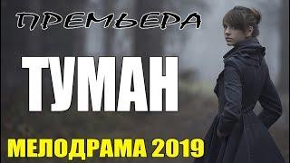 Фильм 2019 || ТУМАН || Русские Мелодрамы 2019 новинки, сериалы HD