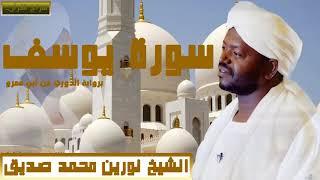 الشيخ نورين محمد صديق سورة يوسف برواية الدوري عن أبي عمرو