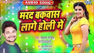 Navratna Pandey का नया सुपरहिट होली गीत 2020   Marad Bakwas Lage Holi Me   Bhojpuri Holi Geet