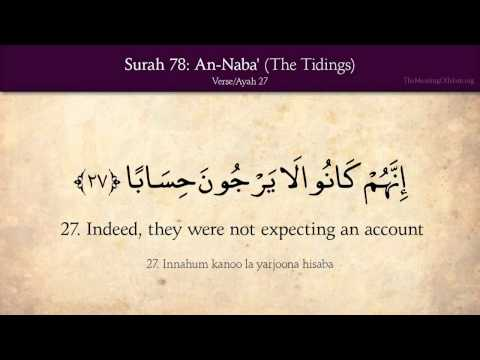Quran: 78. Surat An-Naba (The Tidings): Arabic and English translation HD