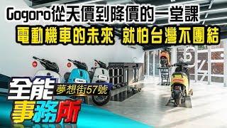 Gogoro從天價到降價的一堂課 電動機車的未來 就怕台灣不團結- 蔡明彰 Singer《夢想街之全能事務所》精華篇 網路獨播版