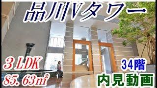 品川Vタワー 3LDK 85.63㎡ 内見動画 34階