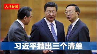 王毅拉清单!阐释对美战略,北京罕见示弱:不能脱钩,愿意谈判