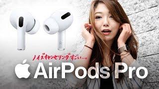 Gambar cover 【速報】AirPods Proキター‼︎ 最高の音を聴くための使い方まとめ★