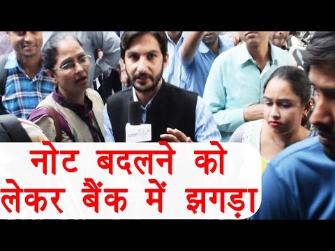 500 and 1,000 Notes Exchange: People fighting with bank employees । वनइंडिया हिंदी
