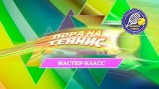 Мастер-класс - Подача - Большой теннис