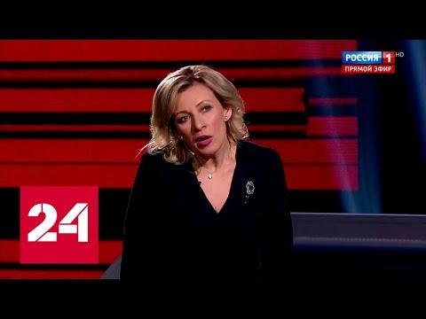 Мария Захарова резко высказалась об украинском правительстве в эфире у Соловьева - Россия 24