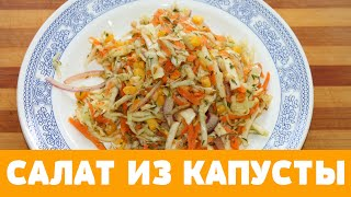 Салат из свежей капусты с кукурузой Вкус как в столовой салат салатизкапусты