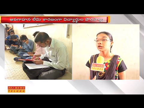 """Students Facing Problems With DOST Degree """"Online"""" Admissions 