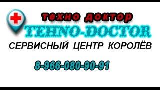 Сервисный центр APPLE Королёв(Сервисный центр APPLE http://tehno-doctor.ru 8(966) 080-90-91., 2016-02-22T11:24:30.000Z)