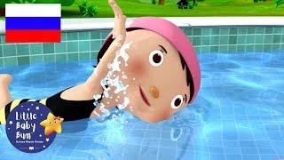 Детские песни | Детские мультики | Учимся плавать | Сборник мультиков | Новые серии | Литл Бэйби Бам