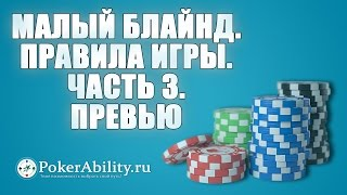 Покер обучение | Малый блайнд. Правила игры. Часть 3. Превью