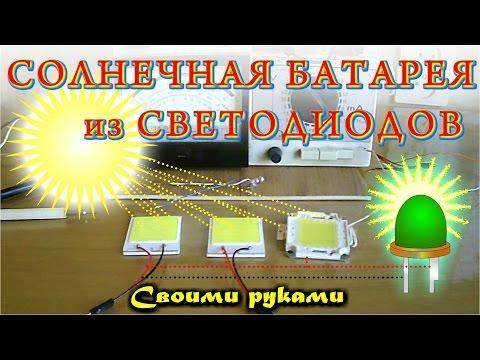 Солнечная панель из СD-дисков без обмана: практический эксперимент