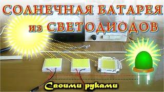 Сонячна батарея з світлодіодів. Реально працює сонячна батарея з світлодіодів.