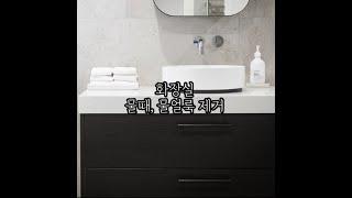 [르메이루] 락스 성분없는 화장실세정제! 물때, 물얼룩…