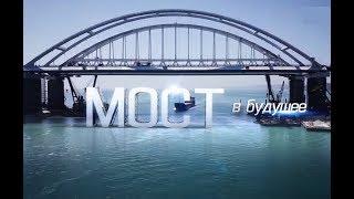 Мост в будущее (Крымский мост, док. фильм, Россия-1) 10.06.2018