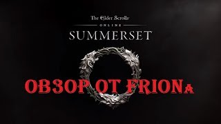 видео Elder Scrolls Online: Summerset, The обзор