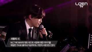M.C the MAX - 사랑의 시 (時) [20140117 Wonder Live (원더라이브)]
