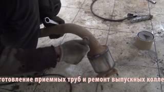 Удаление катализаторов на ТагАЗ. Удаление катализаторов на ТагАЗ  в СПб.