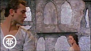 Чайковский Ромео и Джульетта. Н.Бессмертнова и М.Лавровский. Romeo and Juliet. N.Bessmertnova(1968)