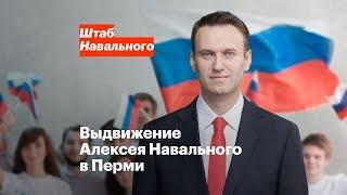 Выдвижение Алексея Навального в Перми 24 декабря в 12:30