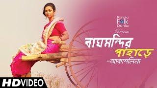 Baghmundir Pahare (Jhumur) | Akashlina | Bangla Folk Song