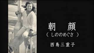 朝顔(しののめぐさ) 作詞 麻生香太郎 作曲 西島三重子 (歌詞表示) L...