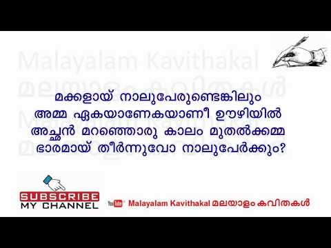 amma malayalam kavitha with lyrics malayalam kavithakal kerala poet poems songs music lyrics writers old new super hit best top  amma malayalam kavitha with lyrics malayalam kavithakal kerala poet poems songs music lyrics writers old new super hit best top   malayalam kavithakal kerala poet poems songs music lyrics writers old new super hit best top