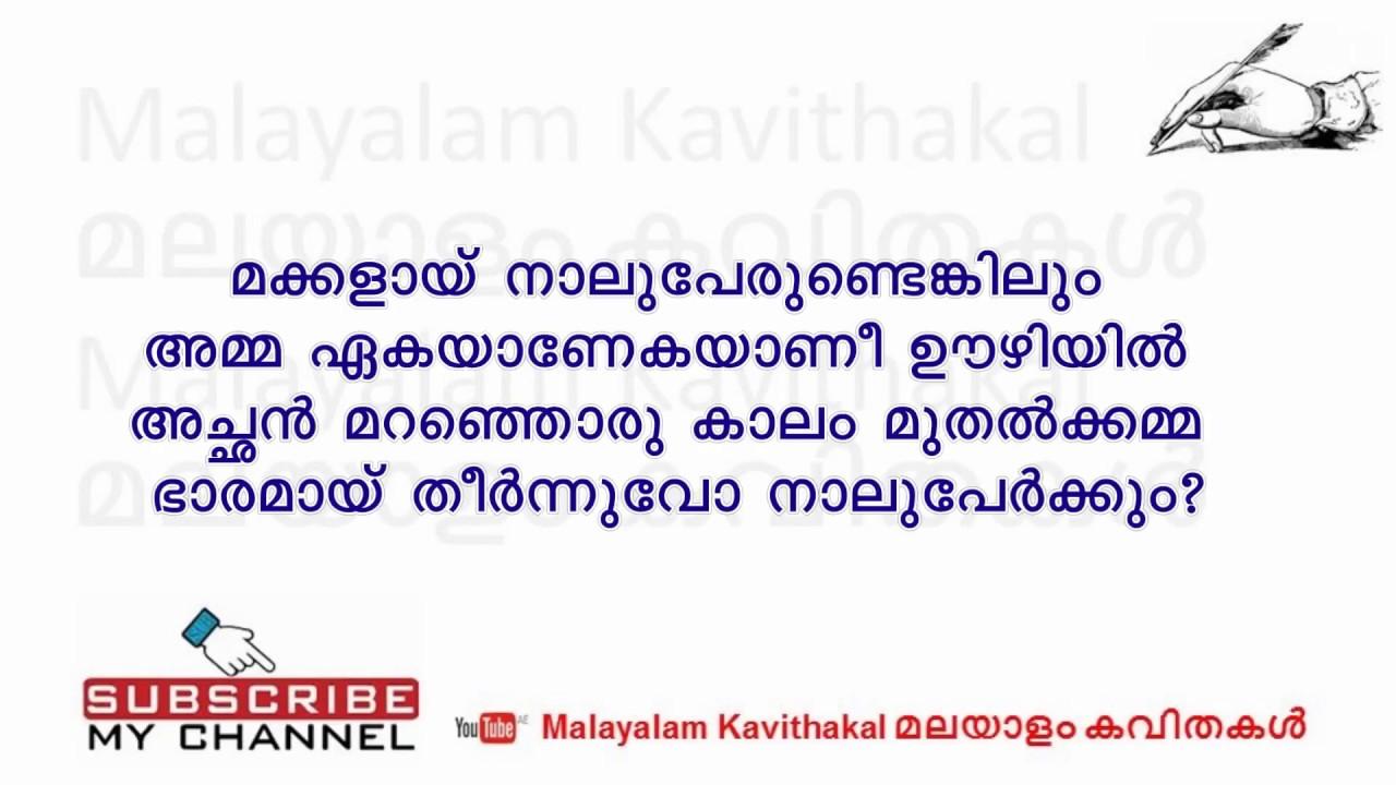 Amma malayalam kavitha with lyrics | അമ്മ മലയാളം.