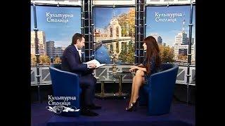 Музично - громадський діяч Микола Данилюк, Культурная Столица