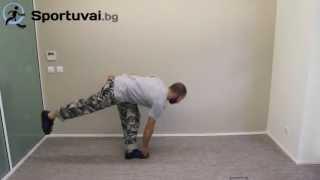 Упражнение: Докосване на крак с ръка