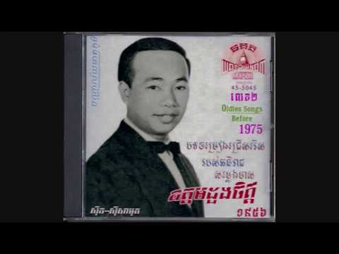 MP SINN SISAMOUTH CD Collection Vol. No. 2