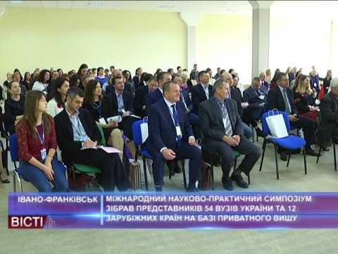 Міжнародний науково-практичний симпозіум зібрав представників 54 вишів України та 12-ти країн