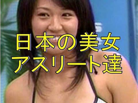 【セクシー美女アスリート】日本一は誰だ!?美しすぎる女性アスリート達!