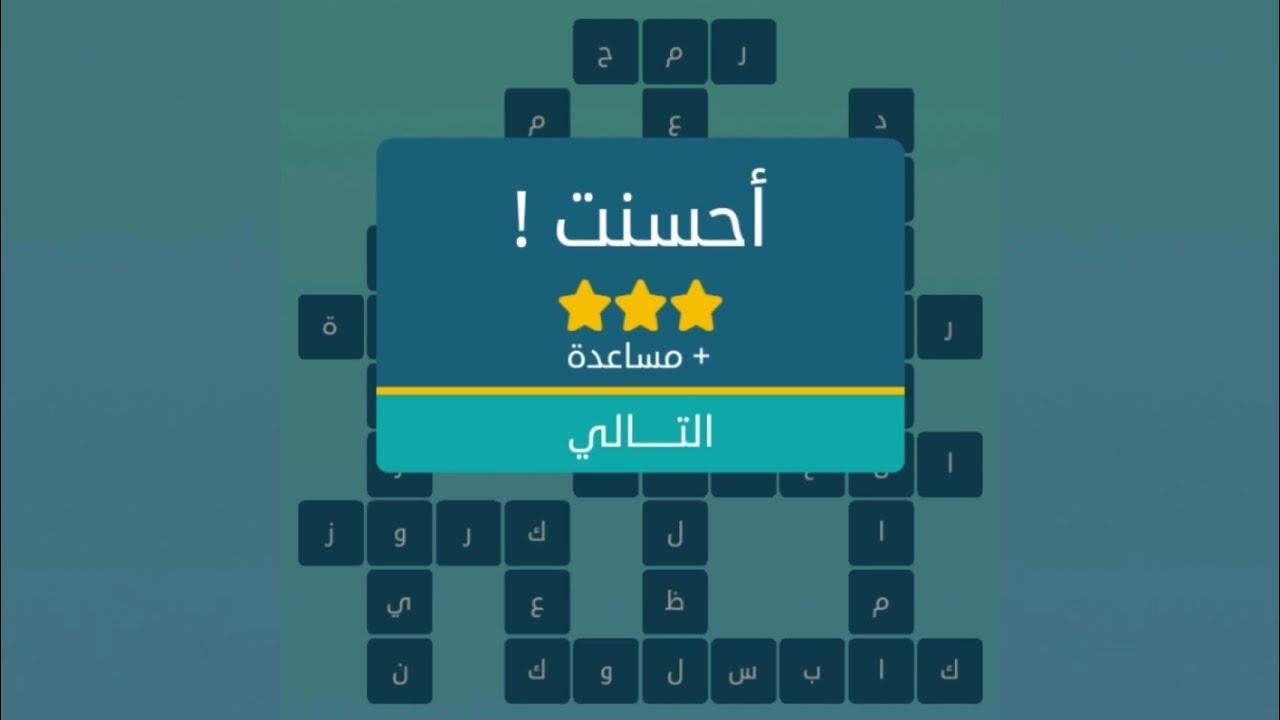 حل لغز رقم ٢١ كلمات متقاطعة 21 Kalimat Mota9ati3a Youtube