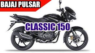 2018 BAJAJ PULSAR 150 CLASSIC EDITION LAUNCHED | Most Affordable PULSAR Ever !!!!